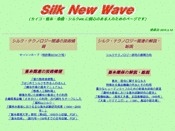Silk New Wave